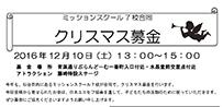 「ミッションスクール7校 クリスマス募金」のお知らせ【12/10開催】