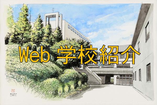 Web学校紹介を掲載しました
