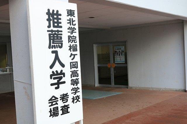 https://www.tutuji.tohoku-gakuin.ac.jp/info/content/K190116-1_1.jpg