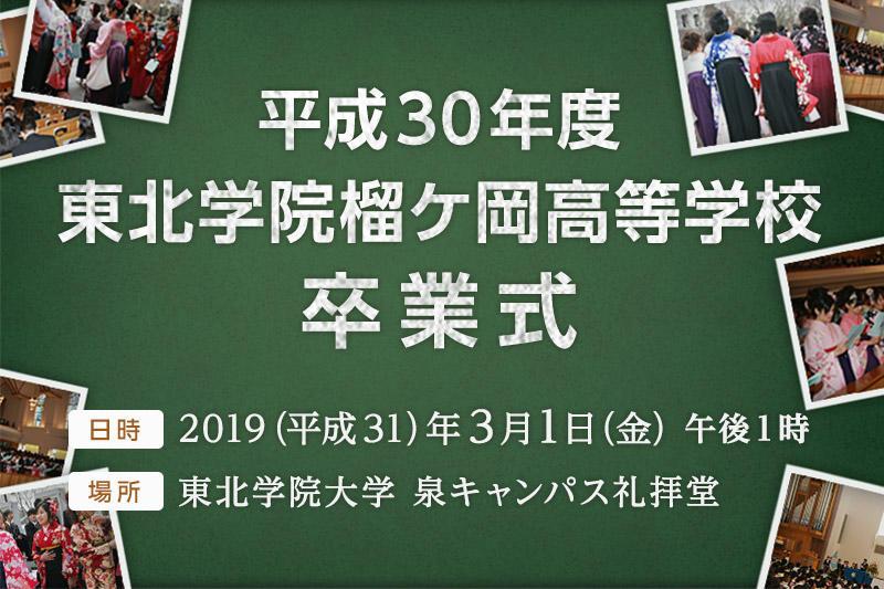 平成30年度卒業式 日程