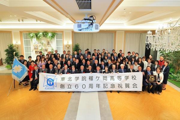 榴ケ岡高等学校創立60周年記念行事を開催