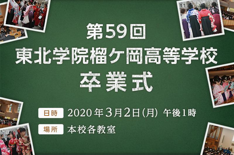 【訂正】東北学院榴ケ岡高等学校第59回卒業式の変更および臨時休校措置について