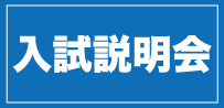 平成29年度 入試説明会を開催します